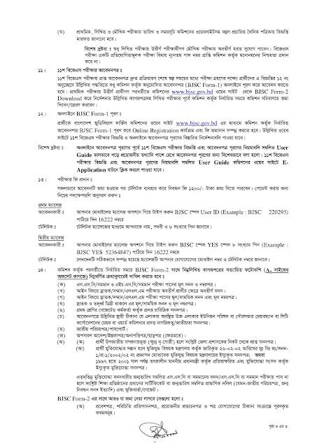 Recruitment Notice for Assistant Judge || ১৪৩ সহকারী জজ পদে নিয়োগ বিজ্ঞপ্তি