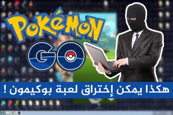 هاكر روسى قام بإختراق لعبة Pokémon Go و حصل على بوكيمونات نادرة
