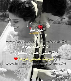 صور عتاب الحب