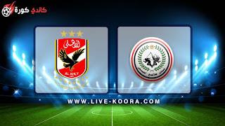 مشاهدة مباراة الاهلي وطلائع الجيش بث مباشر اليوم 1-5-2019 في الدوري المصري
