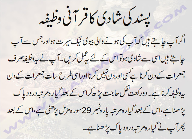 pasand ki shadi ka Qurani Wazifa