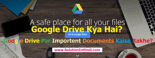 google drive kya hai or kaise use kare (full guide) - www.solutioninhindi.com