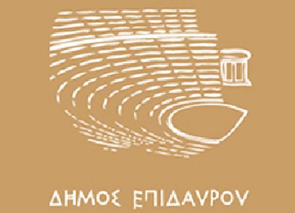 Συνεδριάζει η Οικονομική Επιτροπή του Δήμου Επιδαύρου