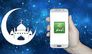 تطبيق زاد المسلم-طريقك
