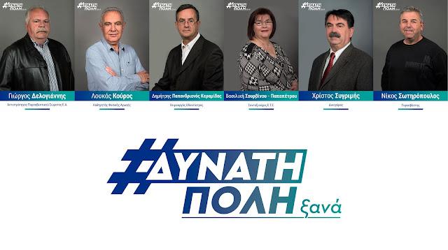 Έξι ακόμη υποψήφιους ανακοίνωσε ο Υποψήφιος Δήμαρχος Άργους – Μυκηνών Τάσσος Χειβιδόπουλος