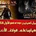 تحميل لعبة GoOD OF WAR الجزء اﻷول والثاني وتشغيلهما عل اﻷندرويد