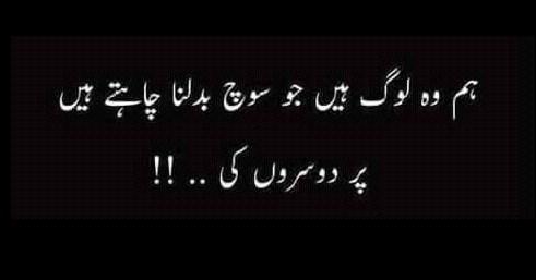 Poetry Urdu Sad Poetry Urdu Quotes Poetry 2 Lines Quotes