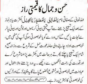 Husn-o-Jamal Ka Qeemti Raaz
