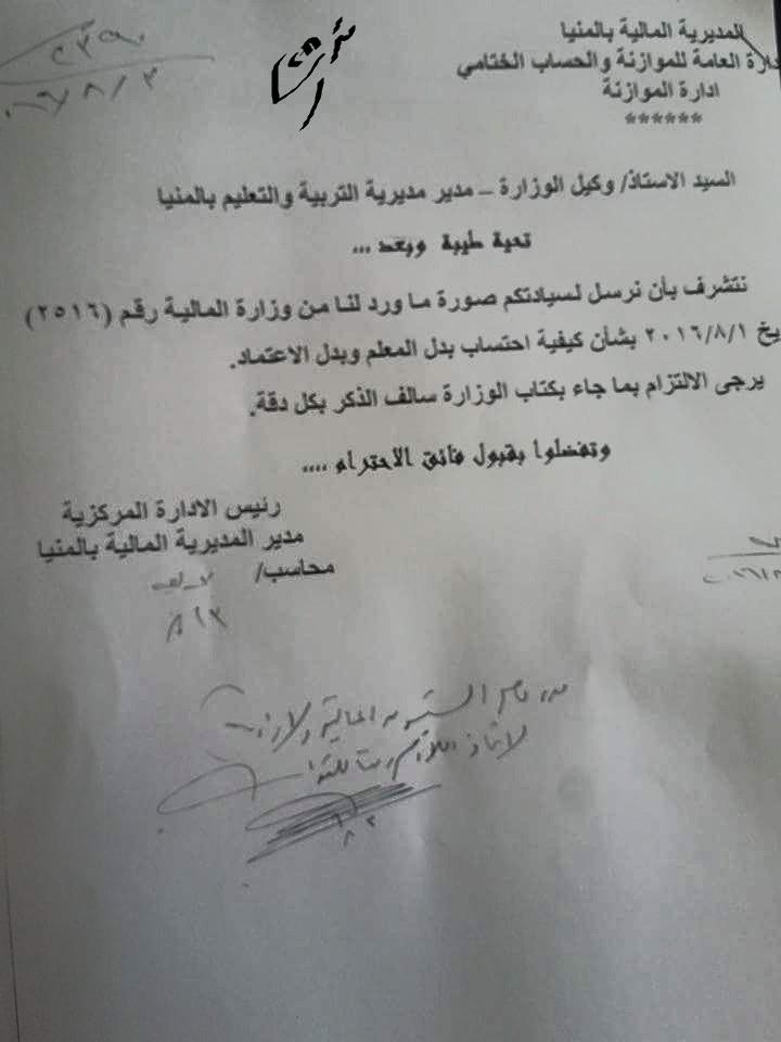 قرار هام بشان فروق بدل المعلم والاعتماد .. المنيا 2016