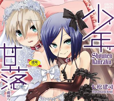 [Manga] 少年甘落~雌捕らる少年の傷刻牢獄~ [Shounen Kanraku ~Metoraru Shounen no Shoukoku Rougoku~] Raw Download