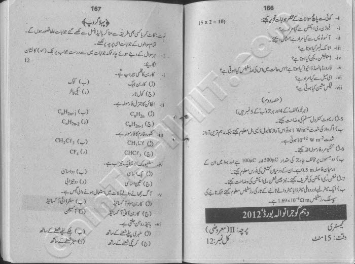 Uptodate old papers Chemistry Annual 2012 BISE Gujranwala