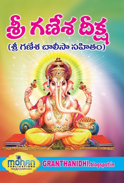 శ్రీ గణేశ దీక్ష | Sri Ganesha Deeksha | GRANTHANIDHI | MOHANPUBLICATIONS | bhaktipustakalu