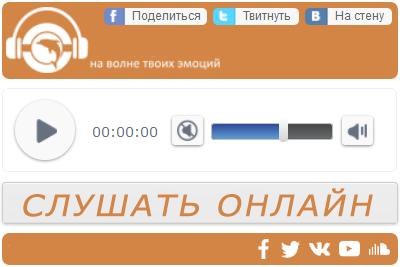европа плюс песни слушать онлайн бесплатно