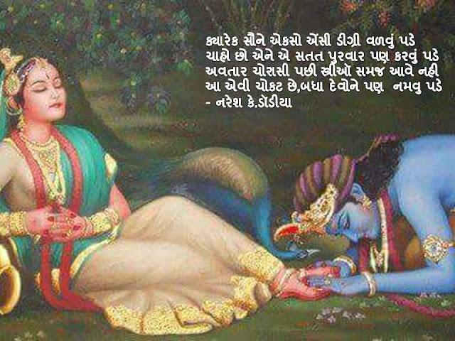 क्यारेक सौने एकसो एंसी डीग्री वळवुं पडे Gujarati Muktak By Naresh K. Dodia