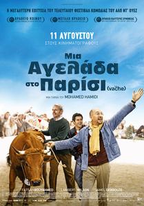 Μια Αγελάδα στο Παρίσι / One Man and His Cow / La vache (2016) ταινιες online seires oipeirates greek subs