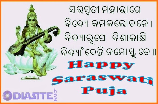 odia saraswati wallpaper