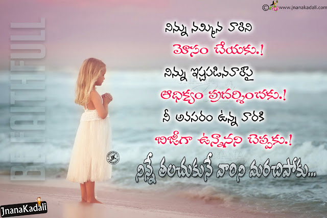 telugu quotes, best telugu quotes, inspirational quotes in telugu, relationship quotes in telugu