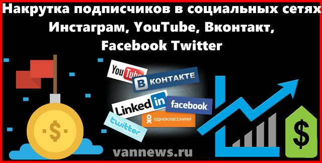 Накрутка подписчиков в социальных сетях Инстаграм, YouTube, Вконтакт, Facebook, Twitter