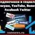 Накрутка подписчиков в социальных сетях Инстаграм, YouTube, Вконтакт