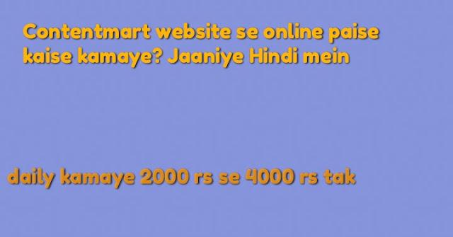 Contentmart-website-se-online-paise-kaise-kamaye