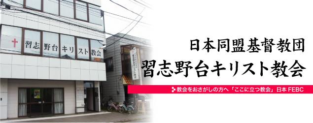 日本同盟基督教団習志野台キリスト教会