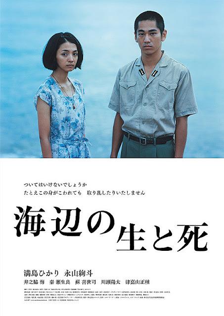 Sinopsis / Trailer Movie Jepang : Umibe no Sei to Shi 海辺の生と死