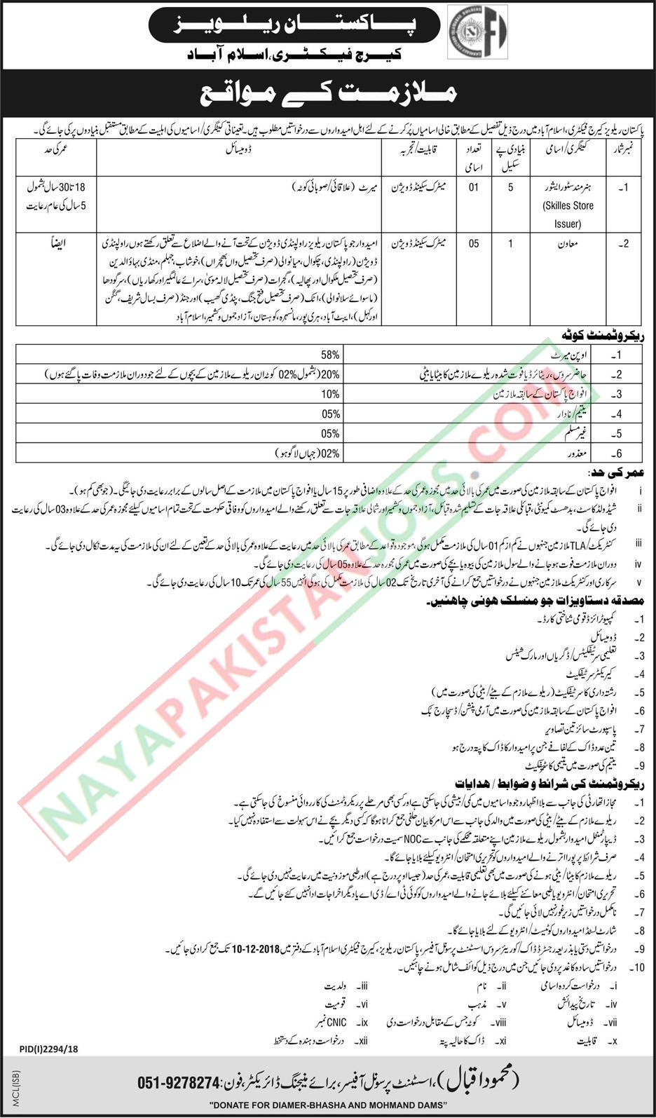 Latest Vacancies Announced in Pakistan Railway Carriage Factory Islamabad 23 November 2018 - Naya Pakistan
