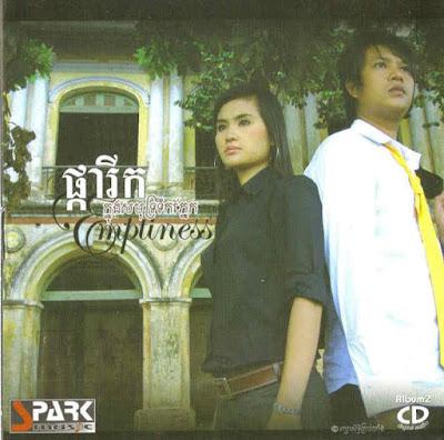 Spark CD Vol 02