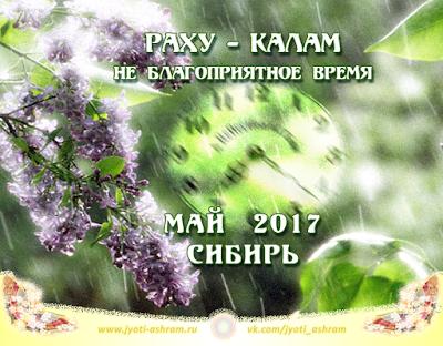 rahukalam_05.2017_siberia_jyoti-ashram_640х820