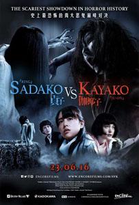 Sadako v Kayako (2016) ซาดาโกะ ปะทะ คายาโกะ ดุ..นรกแตก HD