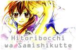 Hitoribocchi wa Samishikute