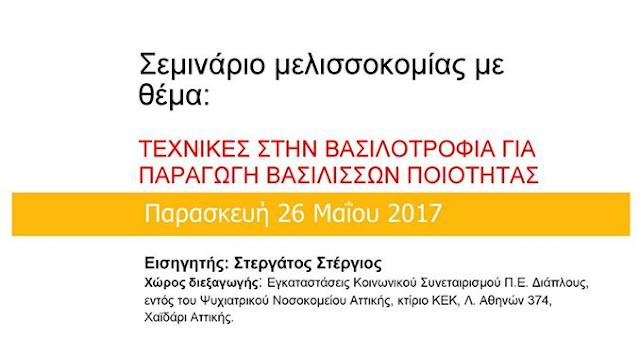 Σεμινάριο μελισσοκομίας για βασιλοτροφία στις 26 Μαίου στην Αθήνα