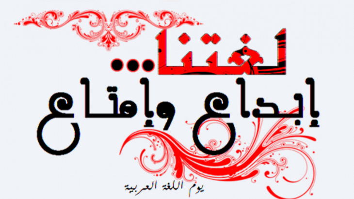 الاسئلة الوزارية لمادة قواعد اللغة العربية السادس الاعدادي من سنة 1986 الى سنة 2015