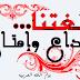 الاسئلة الوزارية لمادة قواعد اللغة العربية السادس الاعدادي من سنة 1986 الى سنة 2014