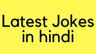 Hindi Chutkule - चटपटे मजेदार और फनी हिंदी चुटकुले