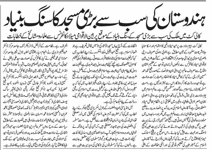 MARKAZ MEDIA CITY: International Milad Conference in Calicut