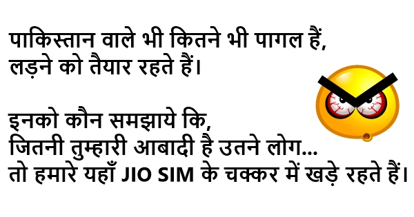 jokes on pakistan army in hindi