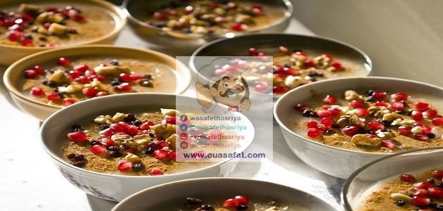 حلوى العاشورة التركية