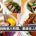 【懒人食谱】全部材料齐齐下锅,不一会儿即可吃到美味料理啦!上班族一定要学起来!