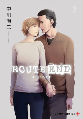 ROUTE END ルートエンド 第01-03巻 raw zip dl