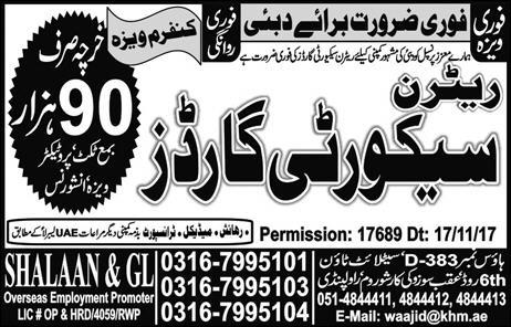 Latest Jobs in Dubai for Security Guards 11 Jan 2018