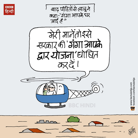 flood, lalu prasad yadav cartoon, caroons on politics, indian political cartoon, bbc cartoon, hindi cartoon