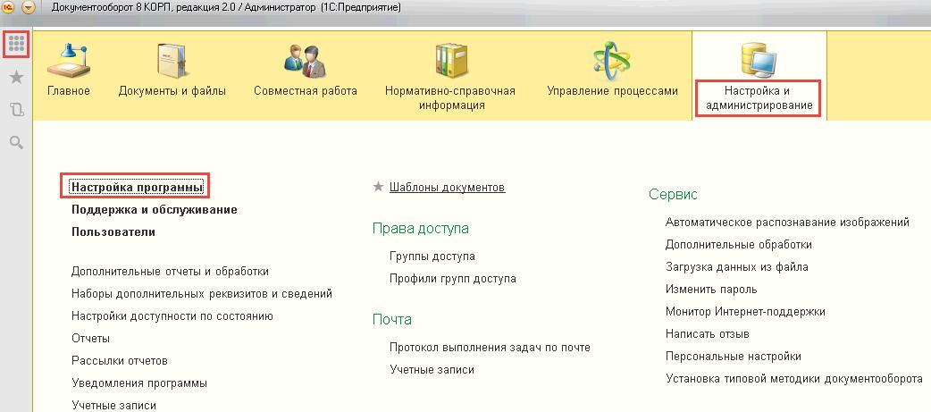 1с документооборот тома хранения файлов