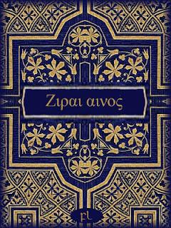 Ζιραι αινος Cover