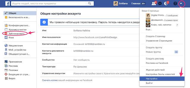 найти заблокированных друзей в фейсбук