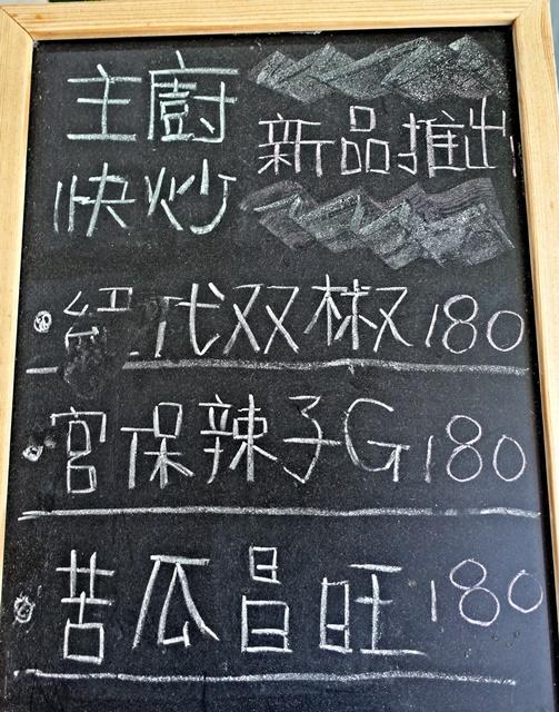 Loving Hut 愛家新月店菜單~宜蘭素食熱炒、合菜、小火鍋