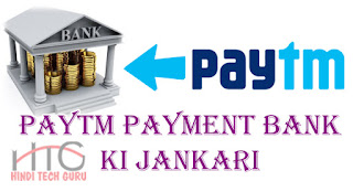 Paytm Payment Bank Ki Jankari Hindi Me