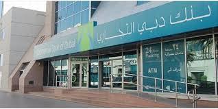 وظائف خالية فى بنك دبي التجاري فى الإمارات 2020