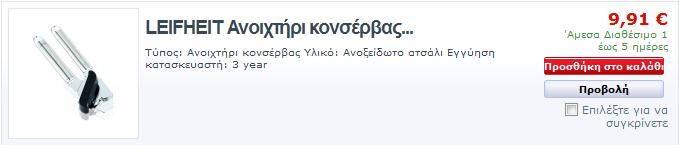 http://koukouzelis.com.gr/shop/el/ergalia-kouzinas/7865-leifheit-sterling-anoixtiri-konserbas.html