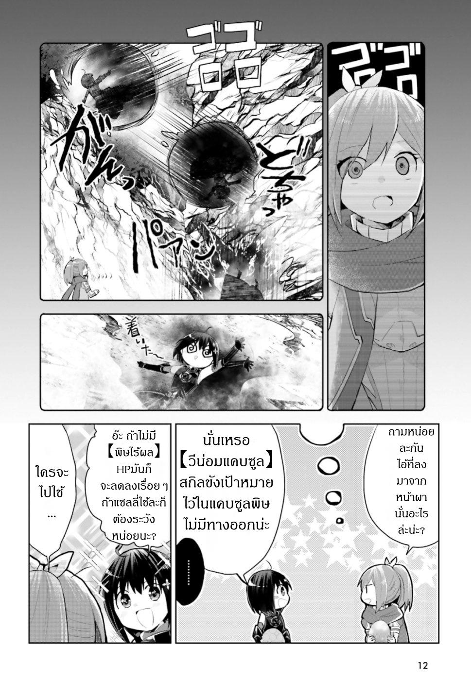 อ่านการ์ตูน Itai no wa Iya nanode Bogyo-Ryoku ni Kyokufuri Shitai to Omoimasu ตอนที่ 13 หน้าที่ 4